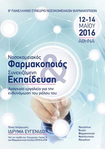 8ο Πανελλήνιο Συνέδριο Φαρμακοποιών Νοσηλευτικών Ιδρυμάτων